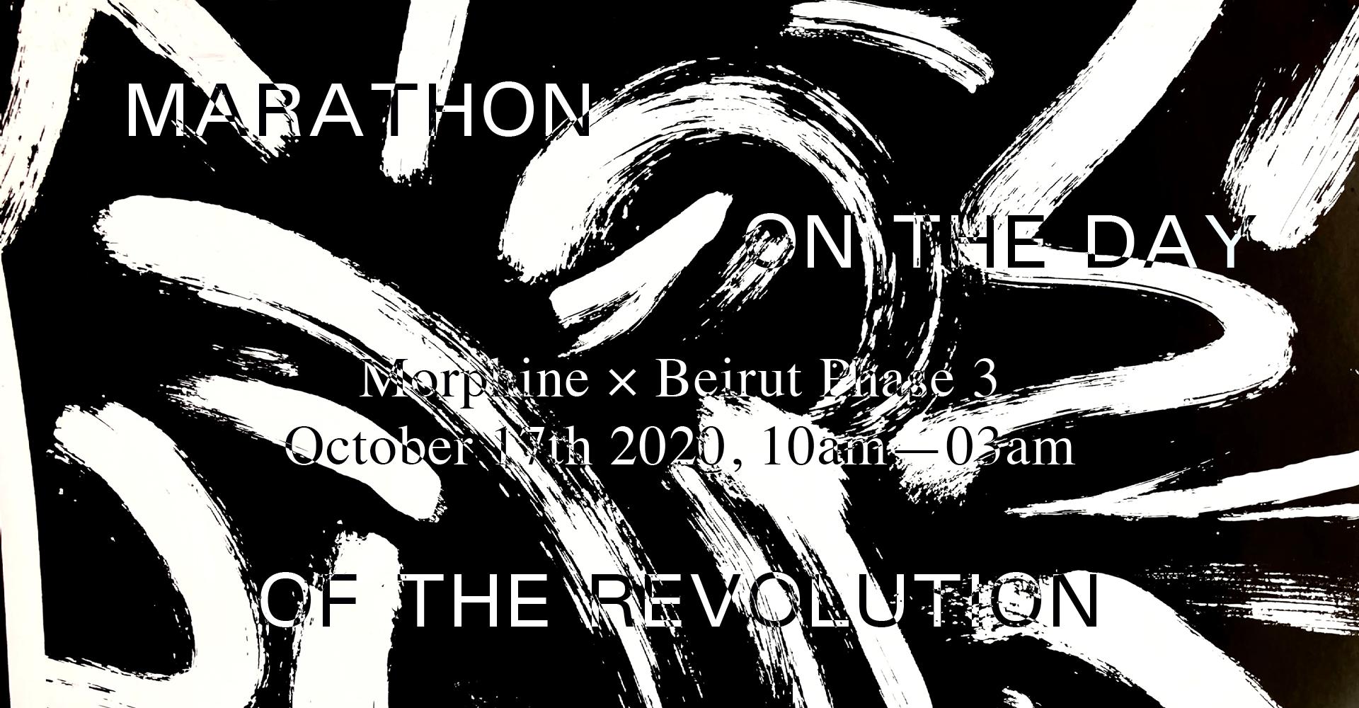 Morphine x Beirut EN